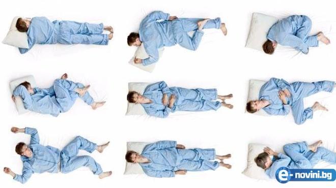 В каква поза трябва да спите ако имате болки в гърба..